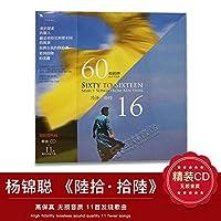 风潮音乐唱片 杨锦聪 全新个人专辑 陆拾 拾陆 CD 60/16