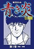 青き炎 DX版 1