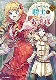 【電子版限定特典付き】『王の菜園』の騎士と、『野菜』のお嬢様3 (HJコミックス)