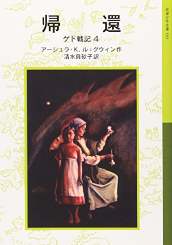 帰還―ゲド戦記〈4〉 (岩波少年文庫)