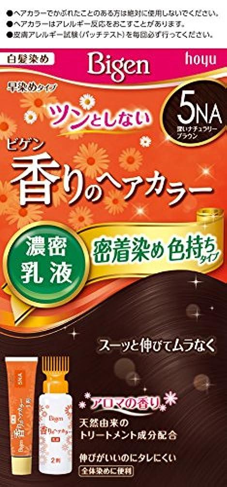 同じ再生可能召喚するホーユー ビゲン香りのヘアカラー乳液5NA (深いナチュラリーブラウン)1剤40g+2剤60mL [医薬部外品]