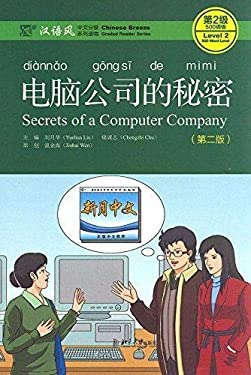 Secrets of A Computer Company, Level 2: 500 Words Level (Chinese Breeze Graded Reader Series) - 2nd Ed. (English and Chinese Edition)