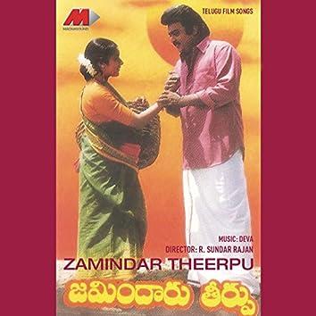 Zamindar Theerpu (Original Motion Picture Soundtrack)