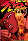 BADBOYS グレアー(14) (ヤングキングコミックス)