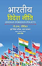BHARTIYA VIDESH NITI (INDIAN FOREIGN POLICY) (Hindi Edition)