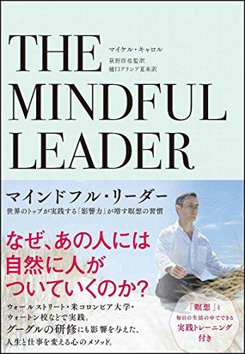 マインドフル・リーダー 世界のトップが実践する「影響力」が覚醒する習慣