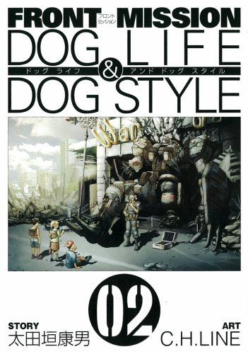 FRONT MISSION DOG LIFE & DOG STYLE 2 (ヤングガンガンコミックス)の詳細を見る
