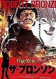 野獣処刑人 ザ・ブロンソン[Blu-ray](特典なし)