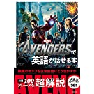 THE AVENGERSで英語が話せる本