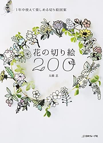 1年中使えて楽しめる切り絵図案 花の切り絵200