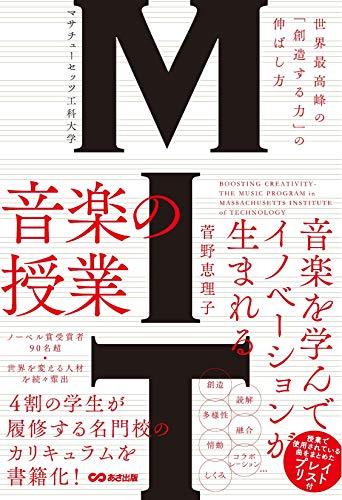 ノーベル賞受賞者90名超。世界を変える名門 『MIT マサチューセッツ工科大学 音楽の授業』