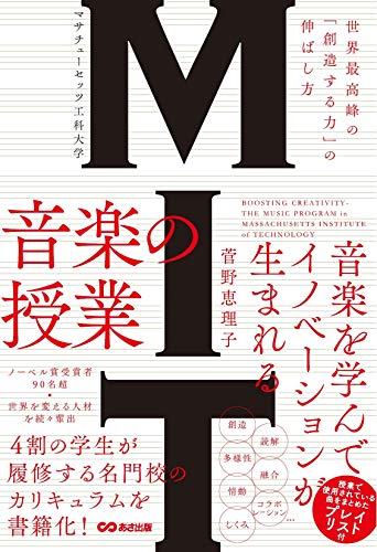 MIT マサチューセッツ工科大学 音楽の授業 ~世界最高峰の「創造する力」の伸ばし方