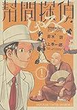 幇間探偵しゃろく (1) (ビッグコミックス)
