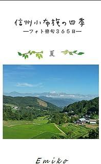 信州小布施の四季ー夏ー: フォト俳句365日