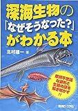 深海生物の「なぜそうなった?」がわかる本