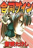 合同ナイン(2) (ビッグコミックス)