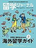 留学ジャーナル 2021年 05月号 [雑誌]