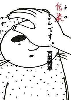 [吉田戦車]の伝染(うつ)るんです。(2)