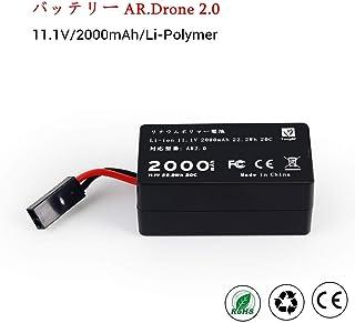 WeiMeiドローン用バッテリー Parrot AR Drone 2.0に対応 リチウムバッテリー 互換バッテリー 11.1V 2000mAh 20C 大容量 LiPo バッテリー 充電式電池