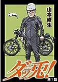 ダッ兎! 第1話 「ダッ兎!」シリーズ (KCGコミックス)