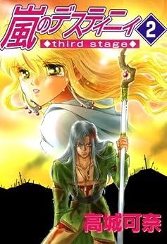 [高城可奈]の嵐のデスティニィ third stage(2) (朝日コミックス)