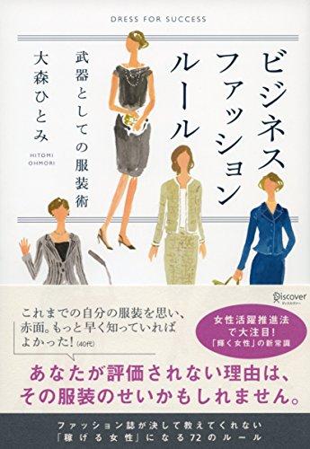 ビジネスファッションルール 武器としての服装術