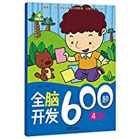Ed Children: whole brain development 600 4-year-old title(Chinese Edition)