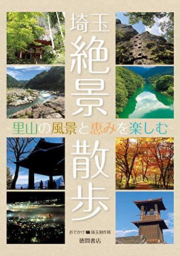 埼玉絶景散歩 〜里山の風景と恵みを楽しむ〜