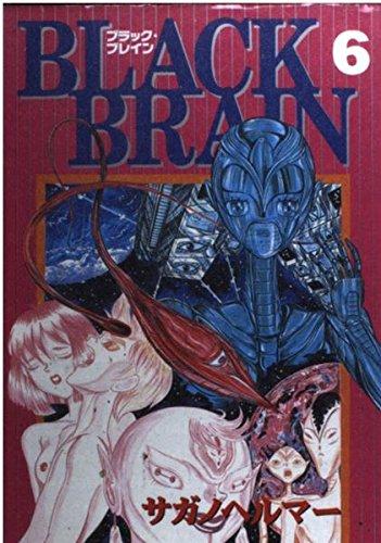 Black brain 6 (ヤングマガジンコミックス)の詳細を見る