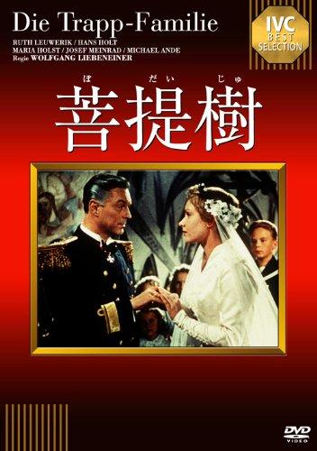 菩提樹 [DVD]