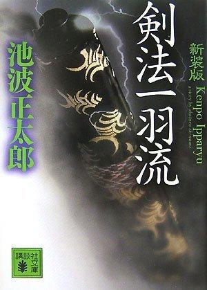 新装版 剣法一羽流 (講談社文庫)