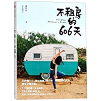 606 Days Without A Lease (Chinese Edition)