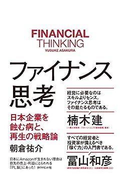 [朝倉 祐介]のファイナンス思考――日本企業を蝕む病と、再生の戦略論