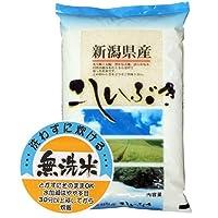 【精米】新潟県産 無洗米 白米 北陸 越後の米 こしいぶき 10kgx2袋 令和2年産