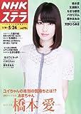 NHKウィークリーSTERA(ステラ)2013年5月24日号 [雑誌][2013.5.15]