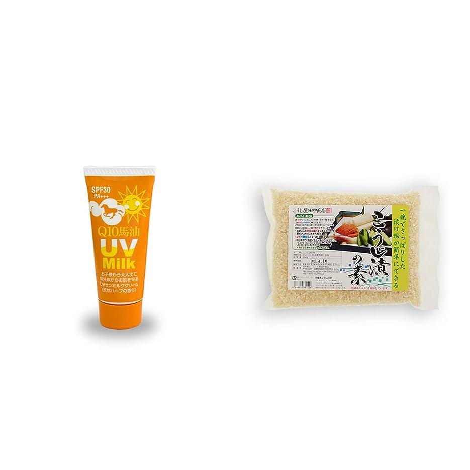 [2点セット] 炭黒泉 Q10馬油 UVサンミルク[天然ハーブ](40g)?こうじ屋田中商店 こうじ漬けの素(600g)