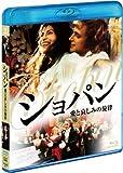 ショパン 愛と哀しみの旋律 [Blu-ray] image