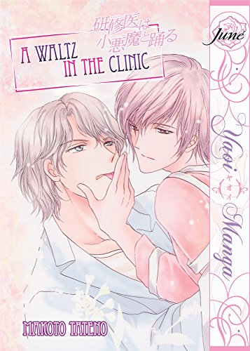 A Waltz in the Clinic (Yaoi Manga) (A Murmur of the Heart Book 2) (English Edition)