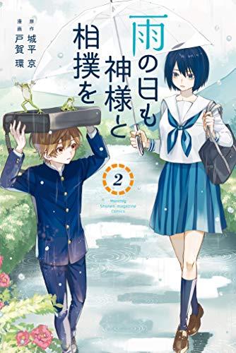 雨の日も神様と相撲を(2) (月刊少年マガジンコミックス)