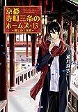 京都寺町三条のホームズ(13)-麗しの上海楼 (双葉文庫)