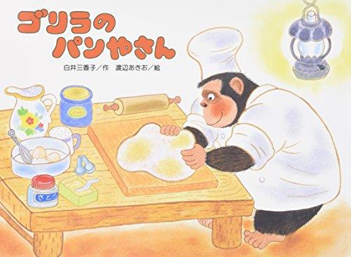 ゴリラのパンやさん (こどものくに傑作絵本)の詳細を見る