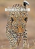 動物撮影の教科書