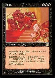 マジックザギャザリング MTG 黒 日本語版 奸謀/Conspiracy MMQ-127 レア