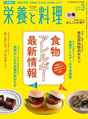 栄養と料理 2020年3月号