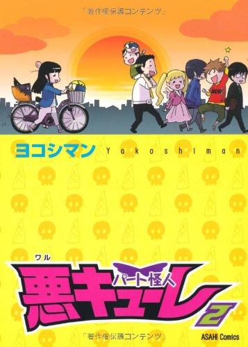 パート怪人悪キューレ 2 (あさひコミックス)の詳細を見る