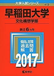 早稲田大学 文化構想学部 2017年版・赤本・過去問