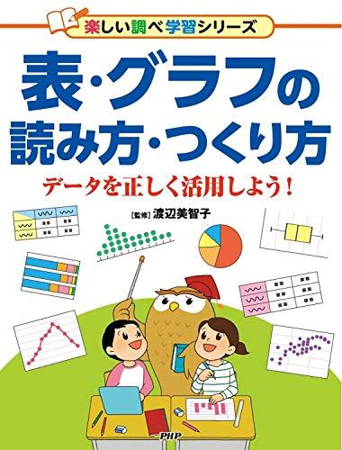 表・グラフの読み方・つくり方 (楽しい調べ学習シリーズ)