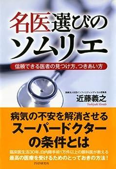 [近藤 義之]の名医選びのソムリエ 信頼できる医者の見つけ方、つきあい方