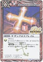 バトルスピリッツ サザンクロスフレイム(レア) / 十二神皇編 第4章 / シングルカード BS38-RV036
