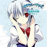 『リリカル♪りりっく』キャラクターソング#3 「魔法の小指」(クゥ)